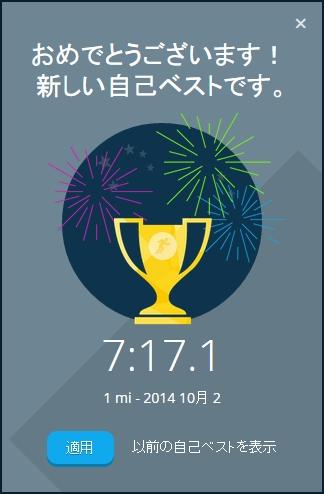 2014-10-02_095125
