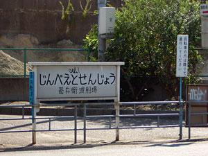 甚兵衛渡船場の看板